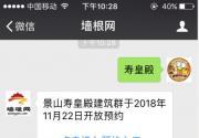 北京寿皇殿什么时候开放?11月22日起正式对外开放参观