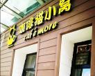 北京撸猫好去处,美食与猫同在~