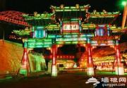 十二月旅游好去处,夜游延庆龙庆峡