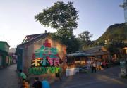 野三坡七彩艺术小镇,来这里感受最简单的自己