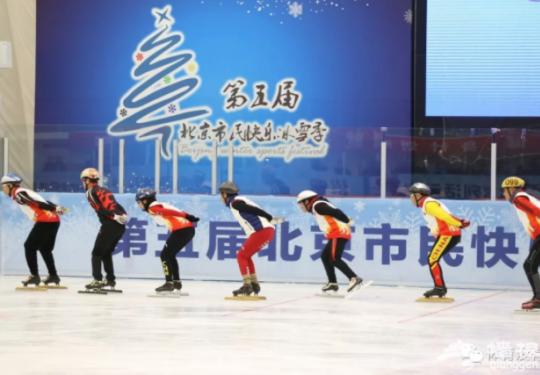 第五届北京市民快乐冰雪季启动!免费冰雪体验门票如何领?