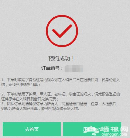 北京自然博物馆将实行分时段预约参观(预约地址+流程)[墙根网]