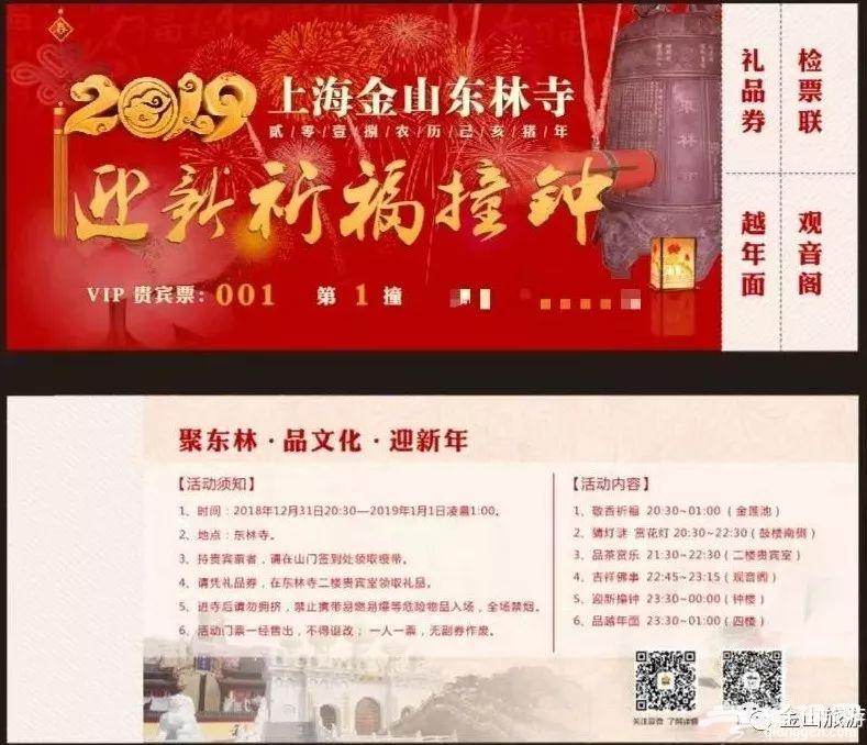 2019上海东林寺元旦迎新祈福撞钟(时间+门票预订+交通)[墙根网]