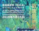 北京观唐艺术区首届艺术季桃花源时间+门票+作品