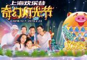 2018-2019上海欢乐谷跨年灯会游玩攻略(时间+地点+门票)