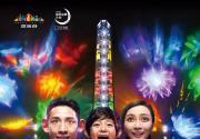 上海欢乐谷周年庆50元夜场票发售 畅玩20项游乐项目