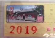 2019年圆明园遗址公园年票、月票办理(时间+地点+价格)