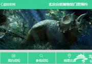 北京自然博物馆预约攻略(方式+时间段+入口)