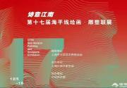 中华艺术宫第17届海平线绘画雕塑联展12月开展