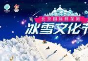 2019北京国际鲜花港冰雪文化节(时间+门票+活动福利)