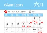 2019年端午节是哪天及端午节放假安排