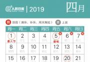 2019年清明节放假时间安排及清明加班费怎么算