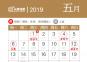 2019年五一放假安排怎么调休