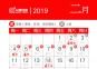2019春节是几月几号?春节放假时间安排