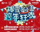 2018青岛方特圣诞节活动(详情+时间+交通)