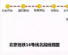 北京这条最不起眼的地铁竟然藏了这么多美食美景!不看就亏大了!