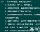 2018保定白桦林温泉谷圣诞、元旦冬日暖心派对(介绍+时间+票价)