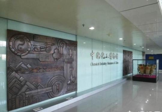 中国化工博物馆