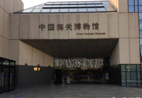 中国海关博物馆