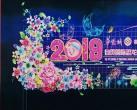 """""""第25届自贡国际恐龙灯会""""拟于2019年1月21日开幕"""