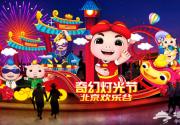 北京欢乐谷奇幻灯光秀什么时候开始?附购票入口