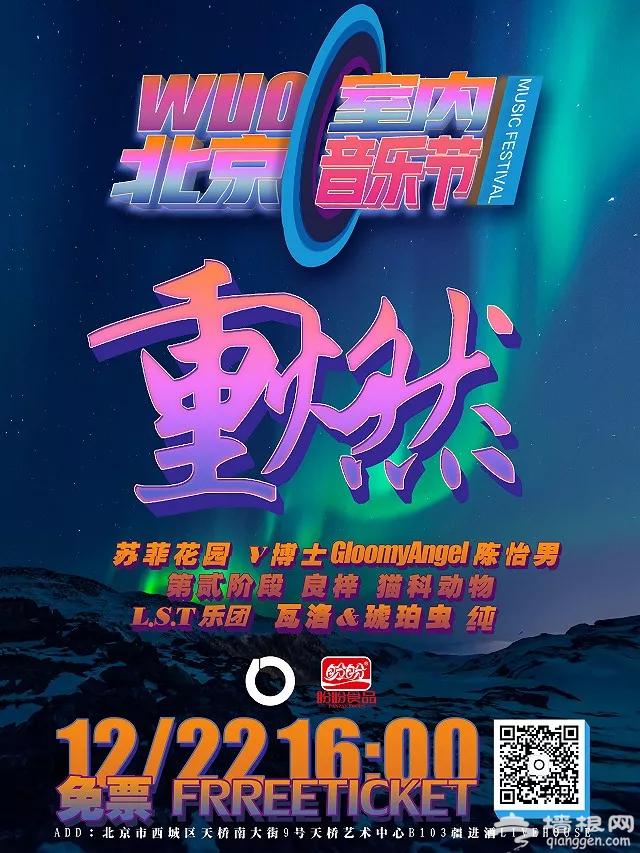 2018北京WUO室内音乐节(时间+阵容+门票)[墙根网]
