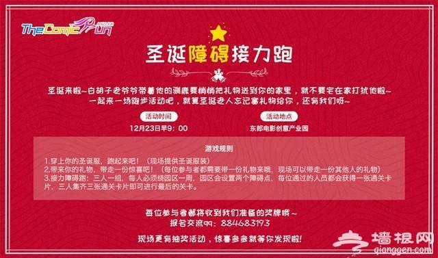 2018北京圣诞障碍接力跑(时间+报名+活动)[墙根网]