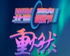 2018北京WUO室内音乐节(时间+阵容+门票)