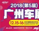 2018第五届广州白云汽车展(时间+地点+门票+交通)