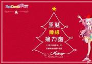 2018北京圣诞障碍接力跑(时间+报名+活动)