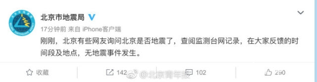 北京地震了?上地、西二旗等地多名网友称感到晃动 地震局回应了[墙根网]