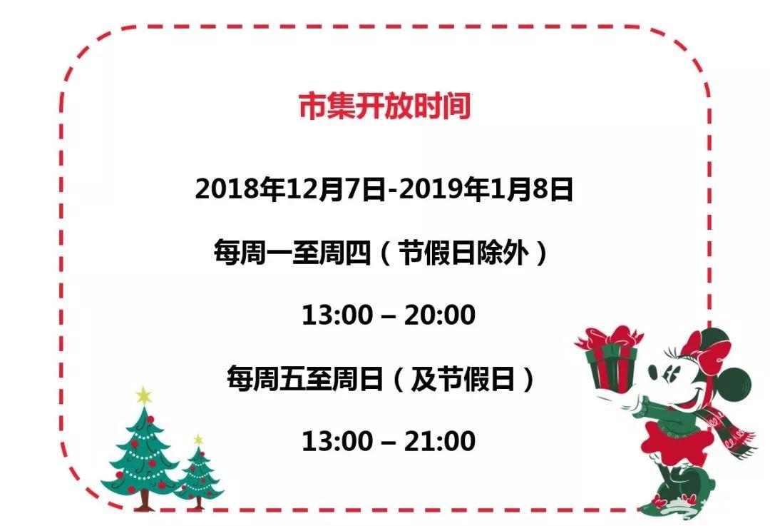 2018上海迪士尼小镇圣诞节活动攻略[墙根网]