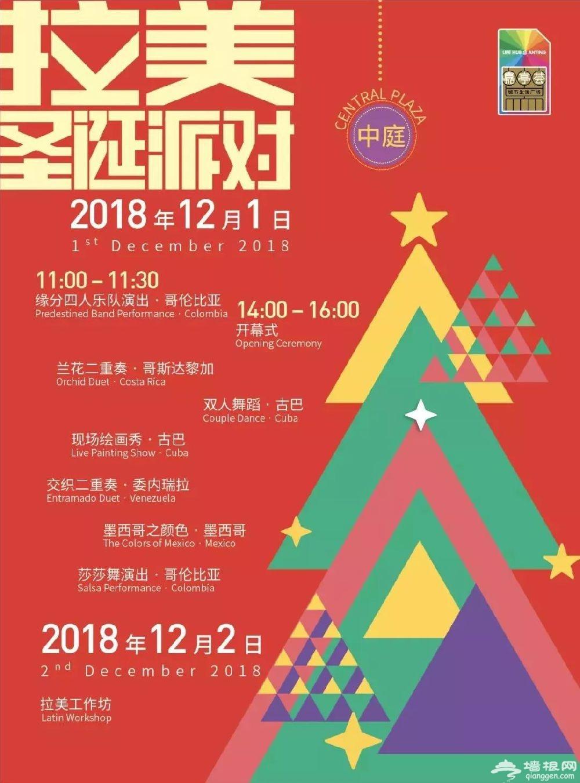 2018上海嘉定嘉亭荟圣诞节活动攻略