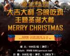 2018东莞圣诞节活动汇总(持续更新)