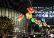 2018上海虹桥天地灯光节开幕 汇聚中外灯光艺术佳作