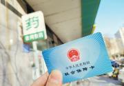 北京医保卡药店买药实时结算,为何少有人用?原来各方都有难处