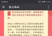 北京居住证微信怎么签注?网上签注 入口条件及相关的问题解答