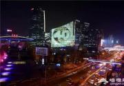 中关村大街开启庆改革开放40周年灯光秀