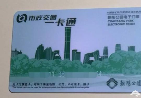 2019年朝阳公园年票发售续费时间、价格及办理方式