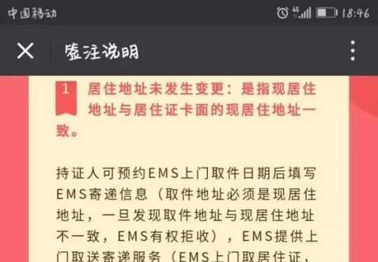 北京居住證微信怎么簽注?網上簽注 入口條件及相關的問題解答
