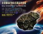 2018北京国际矿物化石陨石展时间、门票、亮点