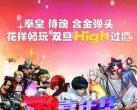 北京华润五彩城SNK嘉年华时间+门票+亮点