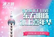 2019东方明珠冰上嘉年华时间、地点、门票预订