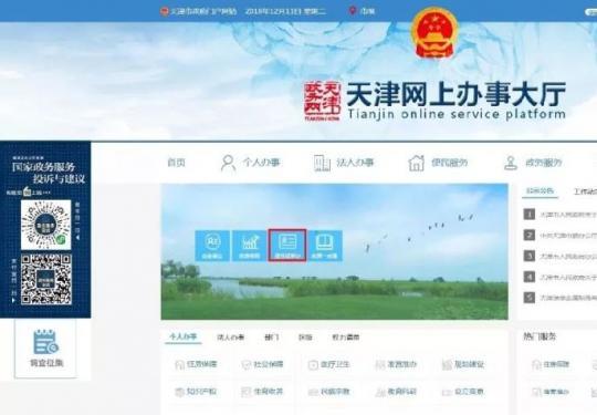 2018年第二期天津居住证积分分数公布