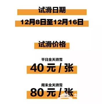 北京渔阳滑雪场12月15日全面开放 低至40元/人[墙根网]