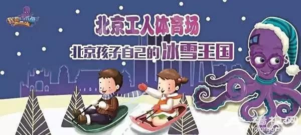 2019-2020北京工体冰雪王国冰雪嘉年华12月开幕 9.9元特价门票限量发售[墙根网]