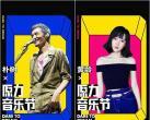 2018深圳原力音乐节攻略(时间+地点+票价)
