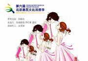 2018喜剧《如果爱能倒着来》北京站时间、地点、票价及演出详情