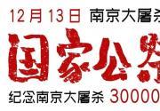 12月13日国际公祭日 盘点上海红色景点