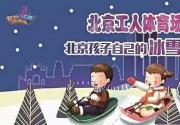 2019-2020北京工體冰雪王國冰雪嘉年華12月開幕 9.9元特價門票限量發售